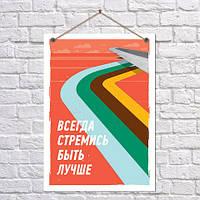 Постер Быть лучше, фото 1