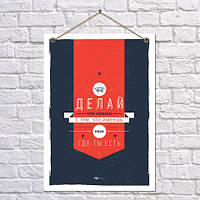 Постер Делай, что можешь, фото 1