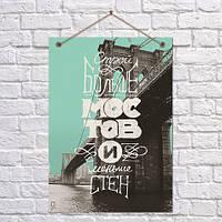 Постер Мосты, а не стены, фото 1