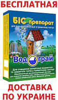 Биопрепарат Водограй (Vodograi) 400 грамм (для выгребных и сливных ям)