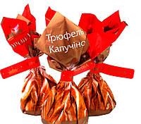 Корона Конфеты Трюфель капучино 1кг