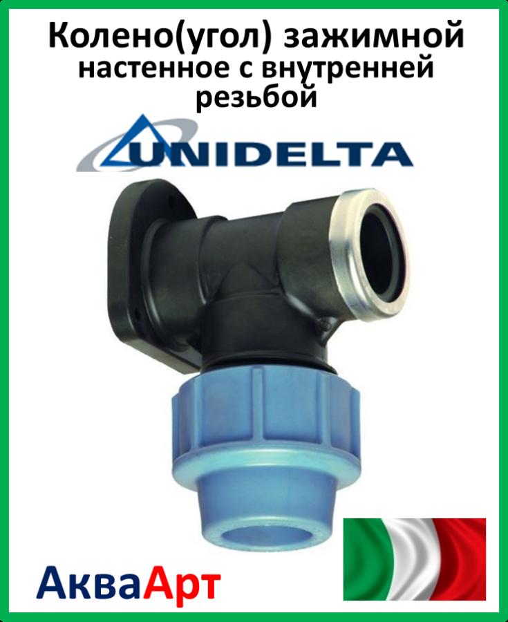 Угол зажимной настенное с внутренней резьбой 20х1/2 Unidelta