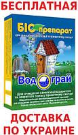 Биопрепарат Водограй (Vodograi) 800 грамм (для выгребных и сливных ям)