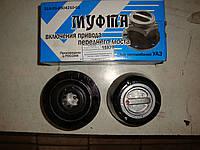 Муфта включения переднего моста УАЗ 2шт. (пр-во г.Ульяновск)  3151-20-2304210-01