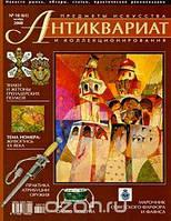 Антиквариат, предметы искусства и коллекционирования, №10 (61), октябрь 2008