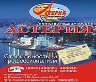 Агентство недвижимости АСТЕРИЯ, полный спектр риэлторских услуг