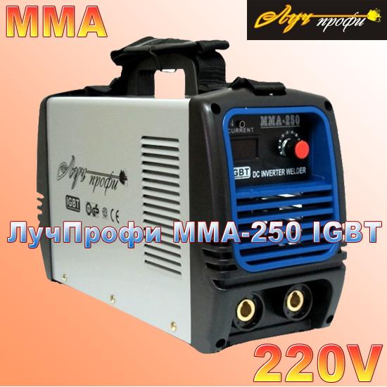 Сварочный инвертор Луч Профи MMA 250 IGBT