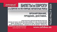 Билеты в Европу на автобус от 150 до 900 грн