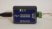 RS485 USB, адаптери (конвертери) інтерфейсів
