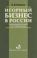 Е. В. Ковтун Игорный бизнес в России. Законодательное регулирование