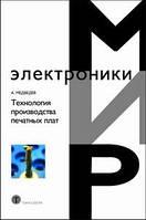 А. Медведев Технология производства печатных плат
