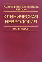 А. С. Никифоров, А. Н. Коновалов, Е. И. Гусев Клиническая неврология. В 3 томах. Том 3 (часть 2). Основы нейрохирургии