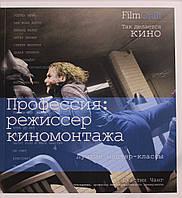 Профессия: режиссер киномонтажа, 978-5-386-07076-2