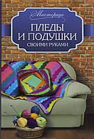 Пледы и подушки своими руками, 978-5-17-094543-6