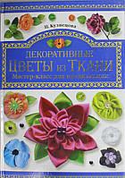Декоративные цветы из ткани. Мастер-класс для начинающих, 978-5-9567-1726-4, 978-5-9567-1537-6