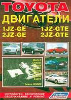 Toyota двигатели 1JZ-GE, 1JZ-GTE, 2JZ-GE, 2JZ-GTE. Устройство, техническое обслуживание и ремонт