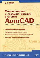Г. М. Шипова, В. Г. Хрящев Моделирование и создание чертежей в системе AutoCAD