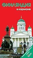 Финляндия в кармане. Путеводитель (+ карта), 978-5-93024-059-7