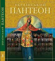 Український Пантеон, 978-966-8137-97-6