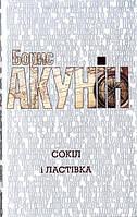 Сокіл і Ластівка, 978-966-14-3450-8