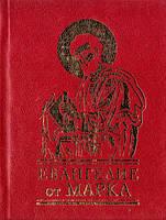Евангелие от Марка, 978-966-03-5497-5