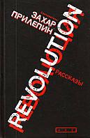 Прилепин. Революция, 978-5-17-061308-3