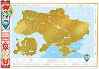 Скретч карта Украины Discovery