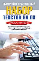 Быстрый и правильный набор текстов на ПК. Самоучитель, 978-5-386-06143-2