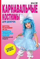 Шьем карнавальные костюмы для девочек, 978-5-386-06815-8