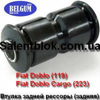 Сайлентблок рессоры задний Fiat Doblo Cargo (223); Doblo (119) 46473041