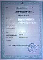 Лицензия на транспортные перевозки