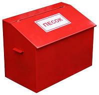 Ящик для песка пожарный 0,5 к.
