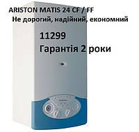 Котел газовий ARISTON MATIS 24 CF