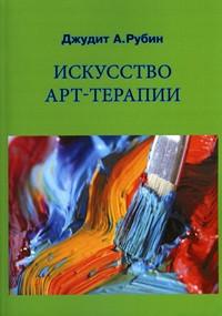 Искусство арт-терапии. Джудит А.Рубин