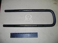 Стремянка рессоры задней МАЗ 4370 М16х1,5 L=285 без гайки (МАЗ). 4370-2912408