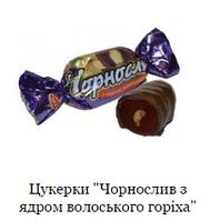 Чорнослив з грецьким горіхом