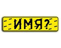 """Номер на коляску или велосипед """"Бэтмен"""""""