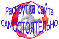 Гарантированная   раскрутка   сайта          Украина, Россия, Казахстан, Беларусь, Молдова, Латвия, Литва