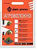 Агроволокно Plant-Protex 30 белое (упаковка 1,6х10)