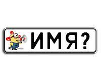 """Номер на коляску или велосипед """"Миньон 1"""""""