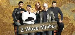 Преимущества и недостатки Z-Wave технологии