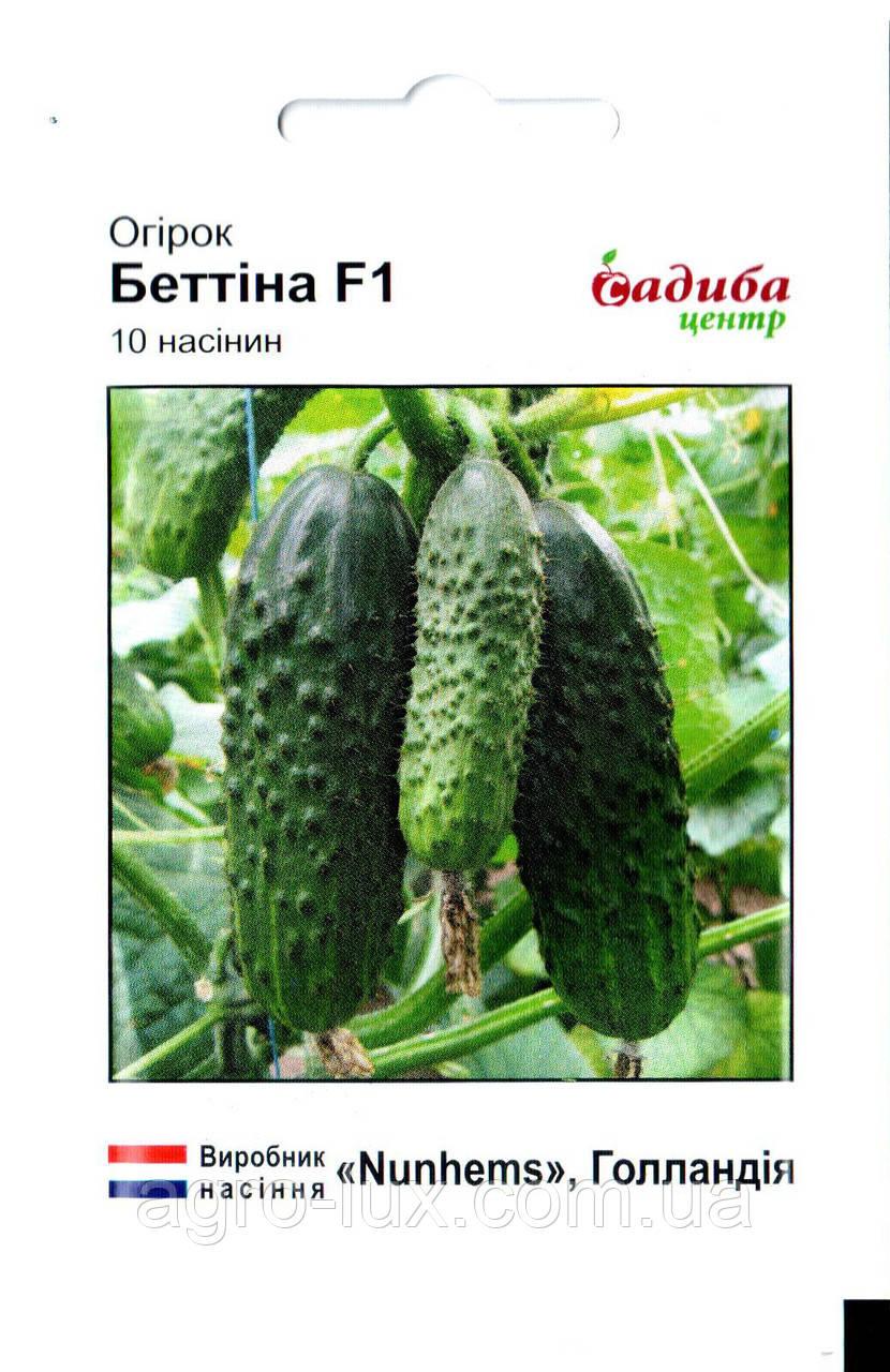 Семена огурца Беттина F1 10 шт