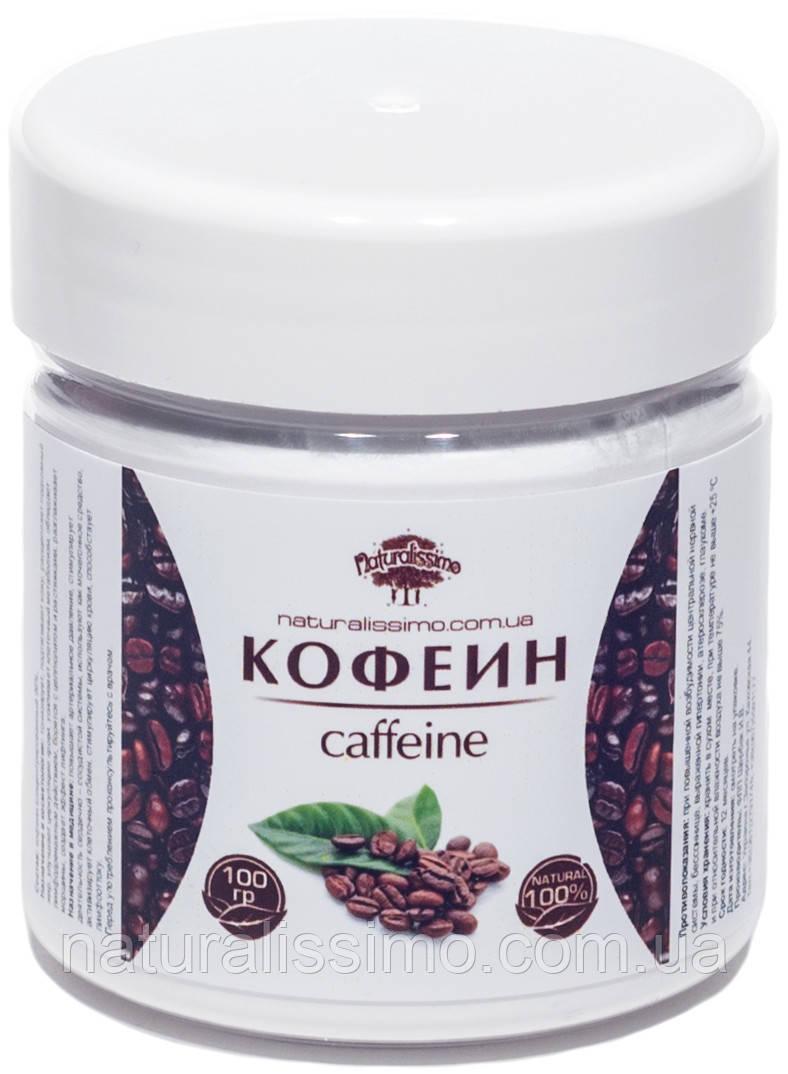 Кофеин концентрированный 96 % , 100 г