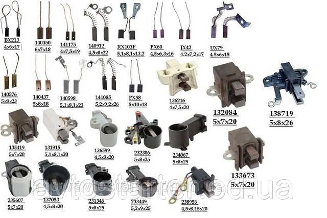 Щетки мотора вентилятора печки, стеклоподъемника, генератора, скутер, катер