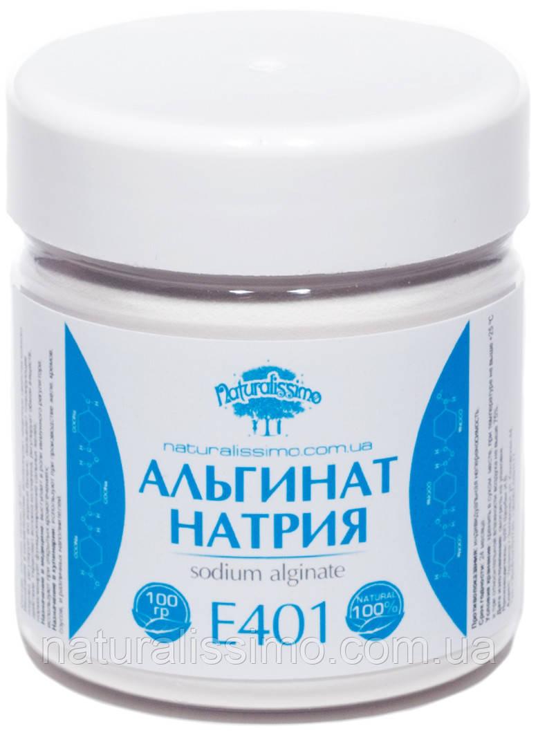 Альгинат натрия (Е-401) 100 г