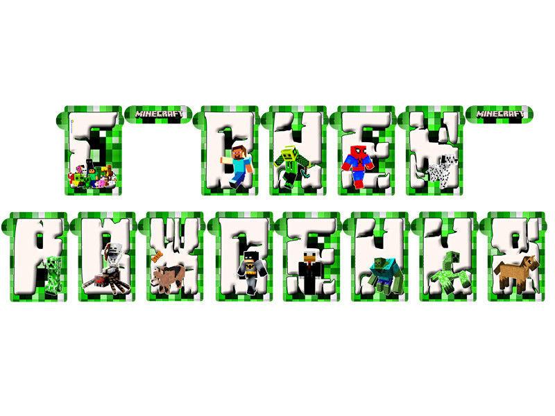 картинки с днем рождения майнкрафт