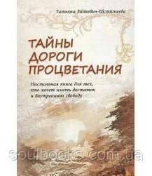 Тайны дороги процветания.ЗИНКЕВИЧ-ЕВСТИГНЕЕВА Т.Д.