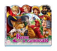 Книга-картонка Любимая сказка (мини): Кот в сапогах М18144Р Ранок Украина