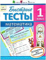 Математика. Швидкі тести. 1 клас.