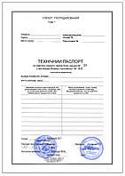 Технічний паспорт